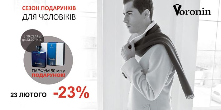 voronin_rovno_action_23