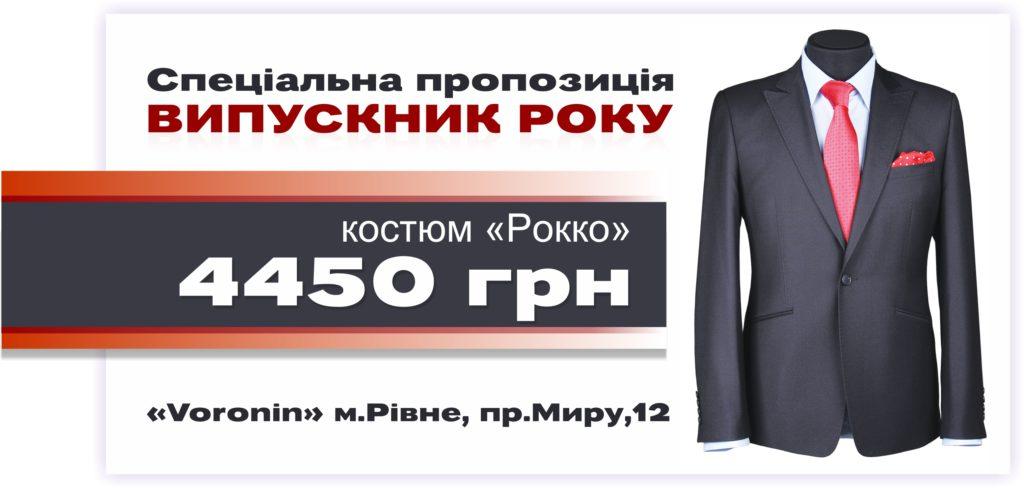 Спеціальна пропозиція. «Рокко — Випускник Року» a759268441631