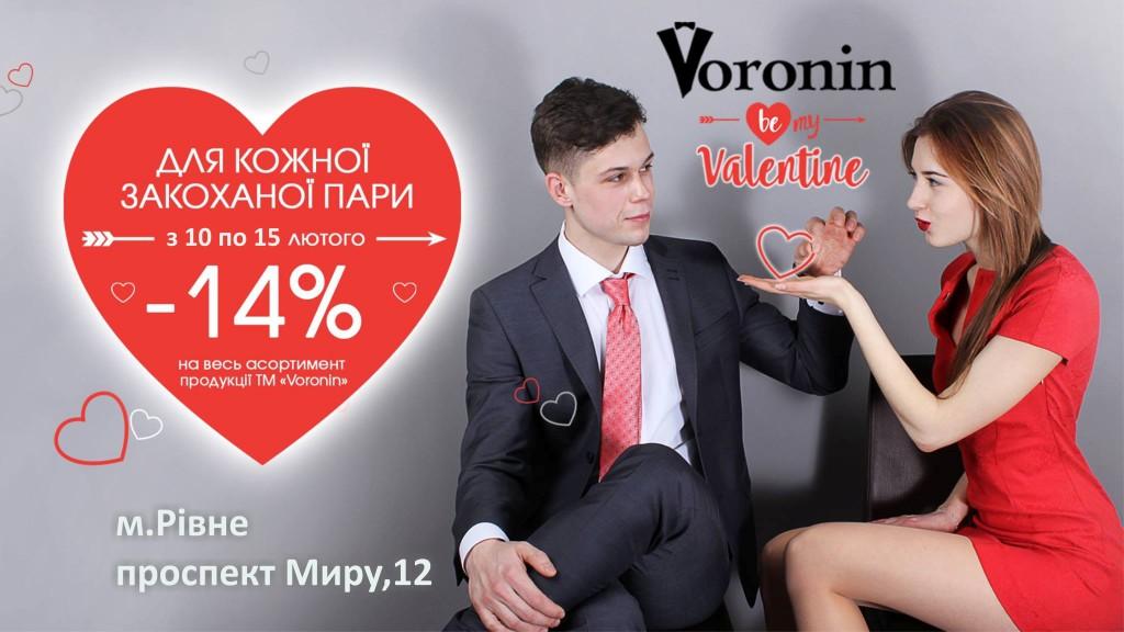 valentin rovno voronin 2017_1